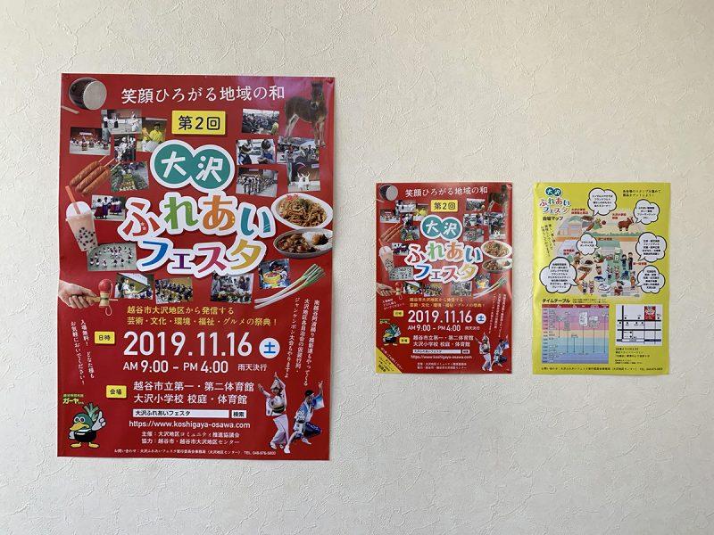大沢ふれあいフェスタポスター
