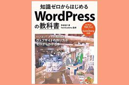 『知識ゼロからはじめるWordPressの教科書』