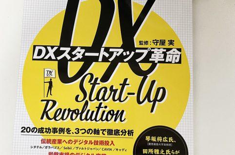 DXスタートアップ革命